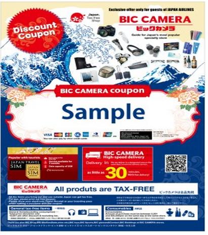 BIC CAMERA coupon sample